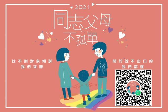 2021父母聚會線上版(官).jpg